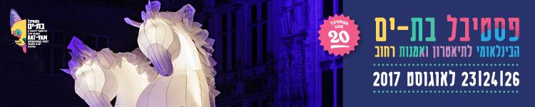 פסטיבל בת ים לאמנות ותיאטרון רחוב 2017