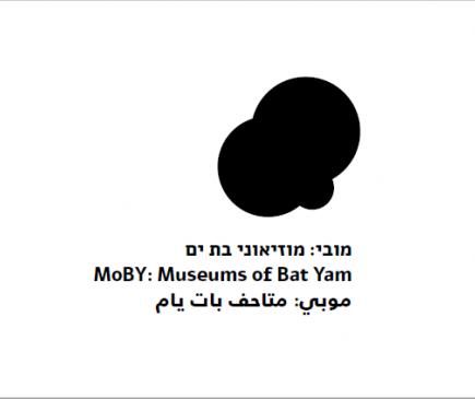מובי: מוזיאוני בת ים