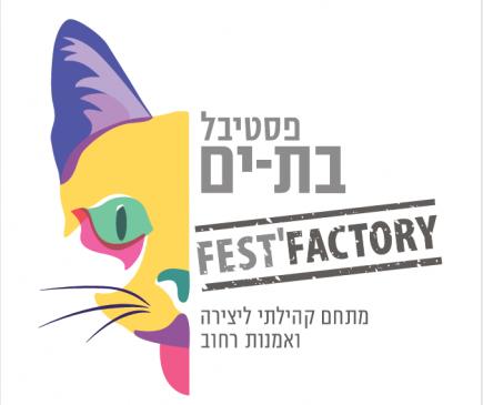 מתחם האמנים FEST'FACTORY (פסט'פקטורי)