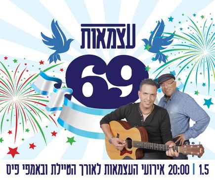 אירועי יום העצמאות ה-69 בבת ים